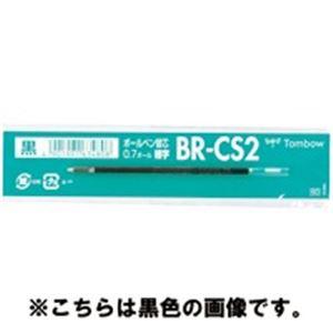 (業務用5セット)トンボ鉛筆 ボールペン替芯 BR-CS215 青 10本 ×5セット