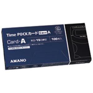 (業務用2セット)アマノ タイムパックカード(6欄印字)A
