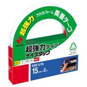 【訳あり・在庫処分】(業務用10セット) ニチバン 両面テープ ナイスタック 【超強力タイプ/幅15mm×長さ2m】 NW-U15