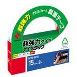 (業務用100セット) ニチバン 両面テープ ナイスタック 【超強力タイプ/幅15mm×長さ2m】 NW-U15