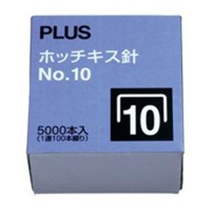 (業務用200セット) プラス ホッチキス針 NO.10 5000本入 ×200セット