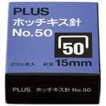 (業務用10セット)プラス ホッチキス針 NO.50 SS-050E