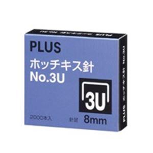 (業務用200セット) プラス ホッチキス針 NO.3U SS-003B