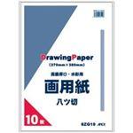 (業務用200セット) アピカ 8つ切画用紙 8ZG10 10枚