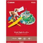 (業務用3セット)キヤノン Canon マットフォトペーパー MP-101A3 A3 40枚