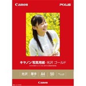 (業務用3セット)キヤノンCanon写真紙光沢ゴールドGL-101A450A450枚