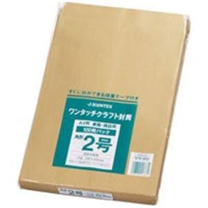 (業務用3セット)ジョインテックス ワンタッチクラフト封筒角2 100枚 P284J-K2