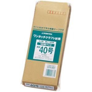(業務用10セット)ジョインテックス ワンタッチクラフト封筒長40*100 P284J-N40