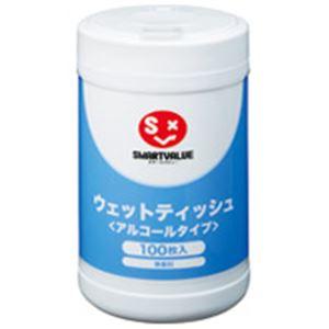 (業務用10セット)ジョインテックスアルコール入ウェットティッシュN029J-H×10セット
