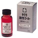 (業務用10セット)サクラクレパス 補充用インキ HPK#19 赤
