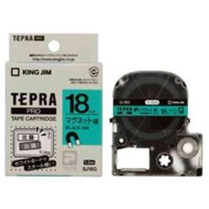 (業務用2セット)キングジム テプラ PROテープ/ラベルライター用テープ 【マグネットテープ/幅:18mm】 SJ18G グリーン(緑)