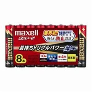 (業務用5セット)日立マクセルHITACHIアルカリ乾電池単4LR03(T)8P8本
