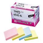 (業務用20セット) スリーエム 3M ポストイット 再生紙経費削減 6542-K 混色 100枚×20パッド