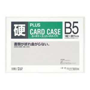 (業務用20セット)プラス カードケース ハード PC-215 B5