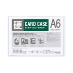 (業務用300セット) プラス カードケース ハード PC-206C A6