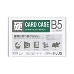 (業務用200セット) プラス カードケース ハード PC-215C B5