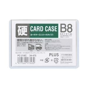 (業務用100セット)プラスカードケースハードPC-218CB8
