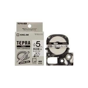 (業務用3セット)キングジムテプラPROテープ/ラベルライター用テープ【熱収縮タイプ】2.8-5.5mmSU5Sホワイト(白)