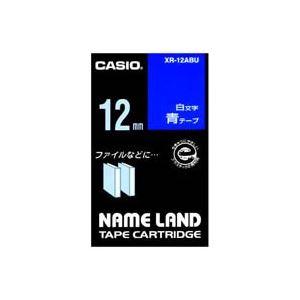 (業務用5セット) CASIO カシオ ネームランド用ラベルテープ 【幅:12mm】 XR-12ABU 青に白文字