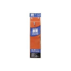 (業務用100セット) ジョインテックス 腕章 クリップ留 橙 B396J-CO