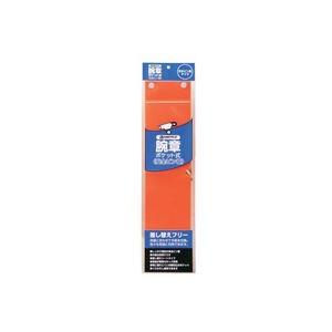 (業務用20セット) ジョインテックス 腕章 安全ピン留 橙10枚 B395J-PO10