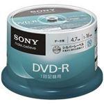 (業務用20セット) SONY ソニー DVD-R50枚50DMR47KLDP