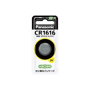(業務用100セット) パナソニック リチウムコイン電池 CR1616P