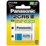 (業務用30セット) パナソニック リチウム電池 2CR-5W