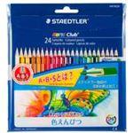 (業務用50セット) ステッドラー ノリスクラブ色鉛筆24色 144 NC24P