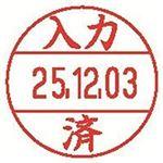 (業務用100セット) シヤチハタ データーネームEX12号 XGL-12M-J27 入力済 ×100セット