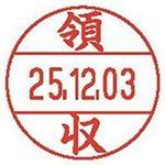 (業務用100セット) シヤチハタ データーネームEX12号 XGL-12M-J45 領収