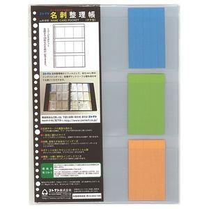 (業務用5セット)コレクト名刺カードポケット替K-610A4L10枚
