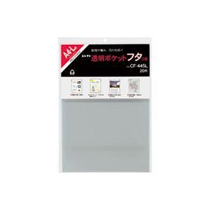 (業務用5セット)コレクト 透明ポケットフタ付 CF-445L A4L用 20枚 - 拡大画像