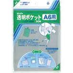 (業務用100セット) コレクト 透明ポケット CF-660 A6用 30枚