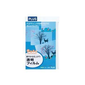 (業務用30セット) プラス 光沢透明フィルム IT-324FC A4 10枚 h01