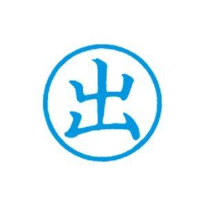 (業務用30セット) シヤチハタ 簿記スタンパー X-BKL-1 出 藍