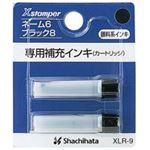 (業務用100セット) シヤチハタ ネーム6用カートリッジ 2本入 XLR-9 黒 ×100セット