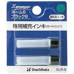 (業務用10セット)シヤチハタ ネーム6用カートリッジ 2本入 XLR-9 緑 ×10セット