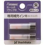 (業務用100セット) シヤチハタ ネーム6用カートリッジ 2本入 XLR-9 朱 ×100セット