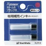 (業務用100セット) シヤチハタ ネーム6用カートリッジ 2本入 XLR-9 紫 ×100セット