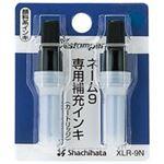 (業務用100セット) シヤチハタ ネーム9用カートリッジ 2本入 XLR-9N 藍 ×100セット