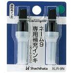 (業務用100セット) シヤチハタ ネーム9用カートリッジ 2本入 XLR-9N 緑 ×100セット