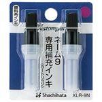 (業務用100セット) シヤチハタ ネーム9用カートリッジ 2本入 XLR-9N 紫 ×100セット