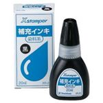(業務用10セット) シヤチハタ Xスタンパー用補充インキ 【染料系/20mL】 XR-2N 黒