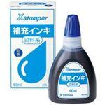 (業務用30セット) シヤチハタ Xスタンパー用補充インキ 【染料系/60mL】 XR-6N 藍