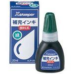 (業務用100セット) シヤチハタ Xスタンパー用補充インキ 【顔料系/20mL】 ボトルタイプ XLR-20N緑