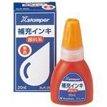 (業務用100セット) シヤチハタ Xスタンパー用補充インキ 【顔料系/20mL】 ボトルタイプ XLR-20N朱