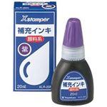 (業務用100セット) シヤチハタ Xスタンパー用補充インキ 【顔料系/20mL】 ボトルタイプ XLR-20N紫
