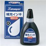 (業務用30セット) シヤチハタ Xスタンパー用補充インキ 【顔料系/60mL】 ボトルタイプ XLR-60N黒