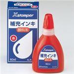 (業務用30セット) シヤチハタ Xスタンパー用補充インキ 【顔料系/60mL】 ボトルタイプ XLR-60N赤